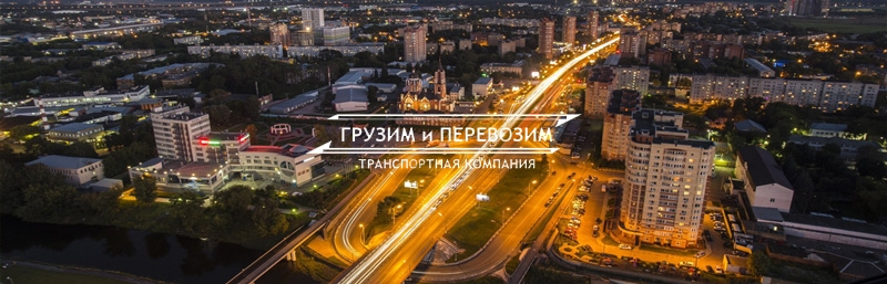 Грузоперевозки и грузчики в ЩЕЛКОВО