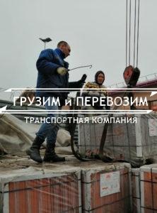 грузчики на Филях, Флевском парке,Багратионовской